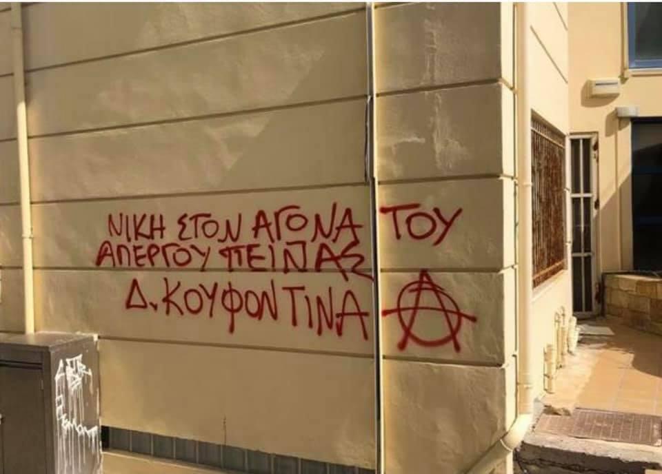 anarxikoi-koyfontinas