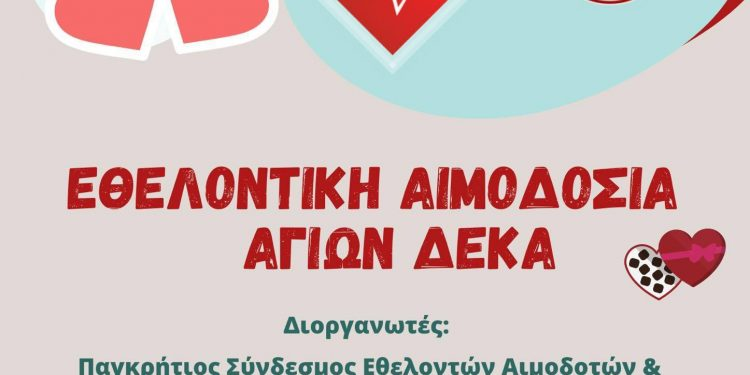 aimodosia-agioi-deka