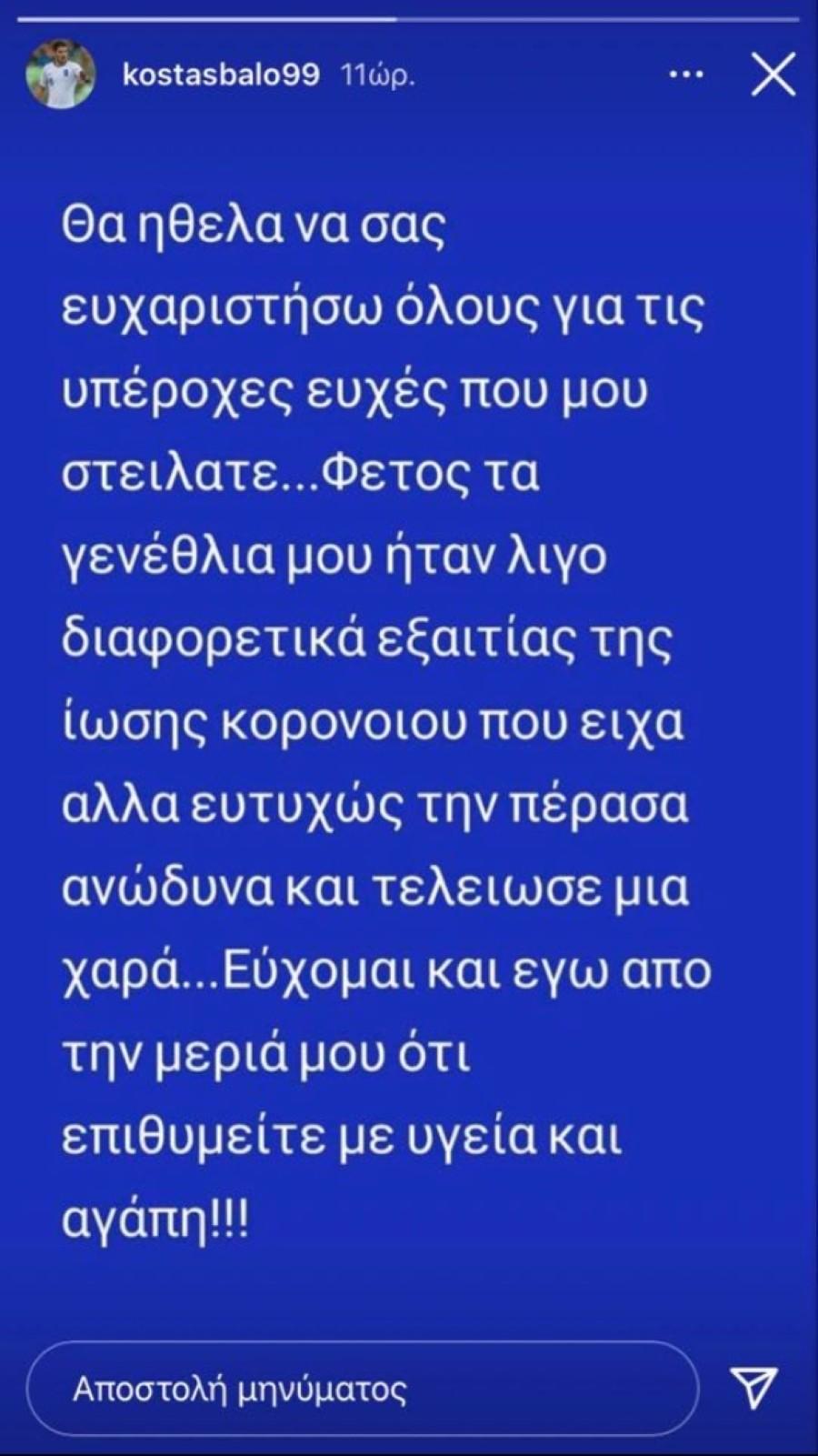 balogiannis1