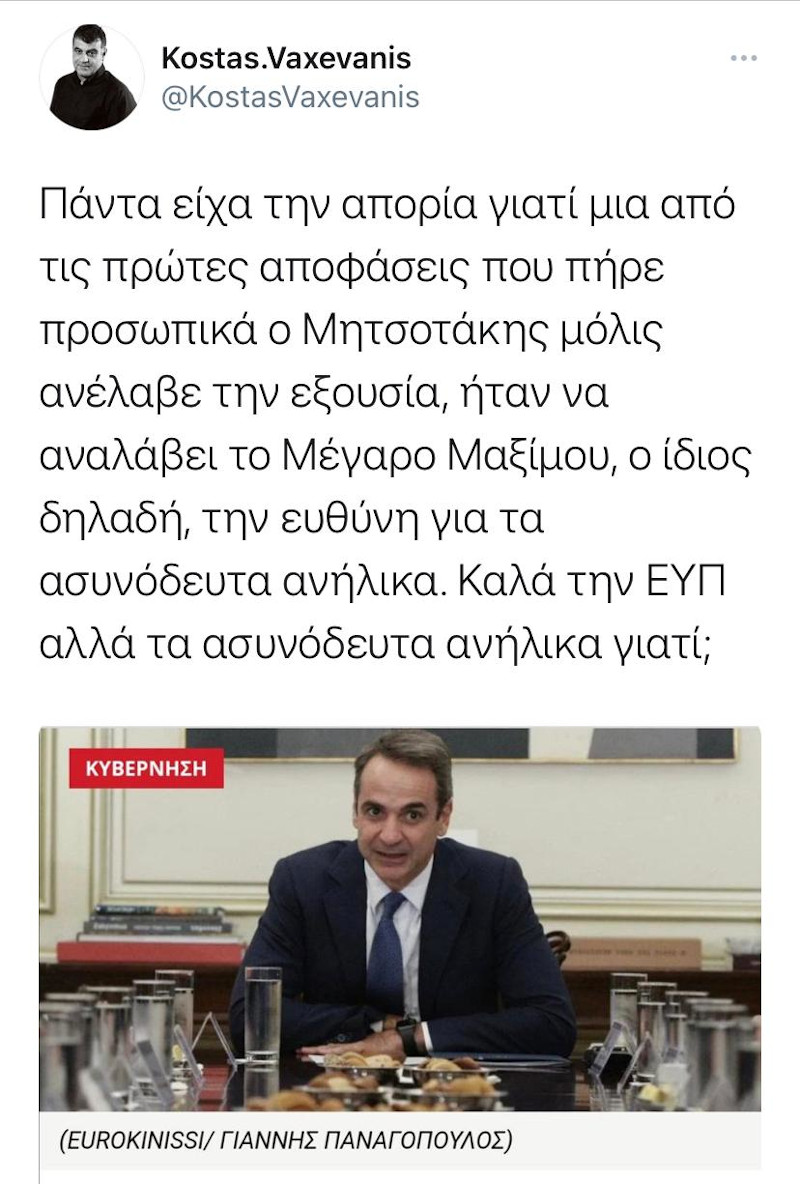 tweet-mitsotakis-vaxevanis