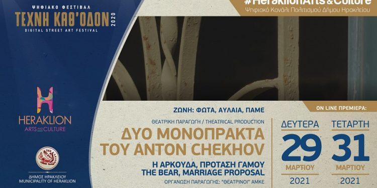 Digital Festival 2020 Texni kathodon events N