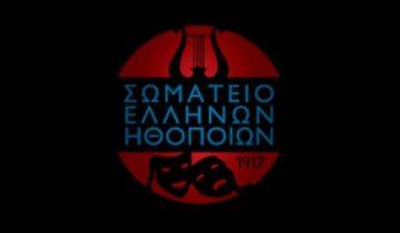 somateio-ellhnon-hthopoion-seh