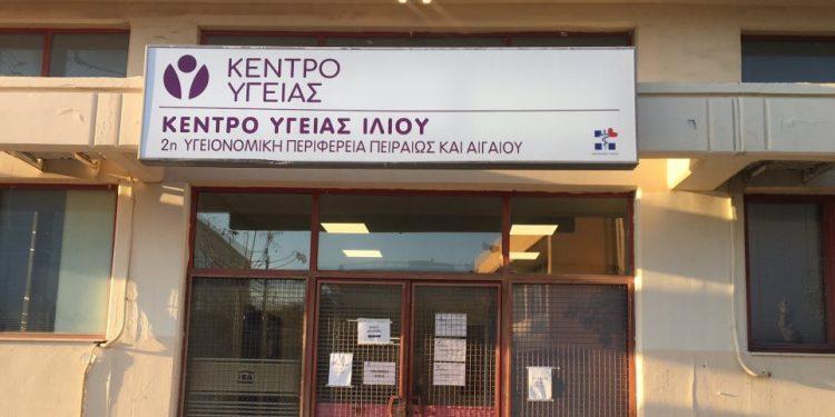 kentro_ygeias_-_ilion