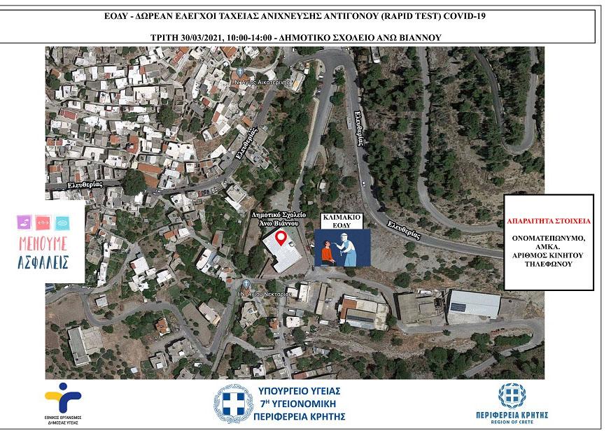 map-viannos