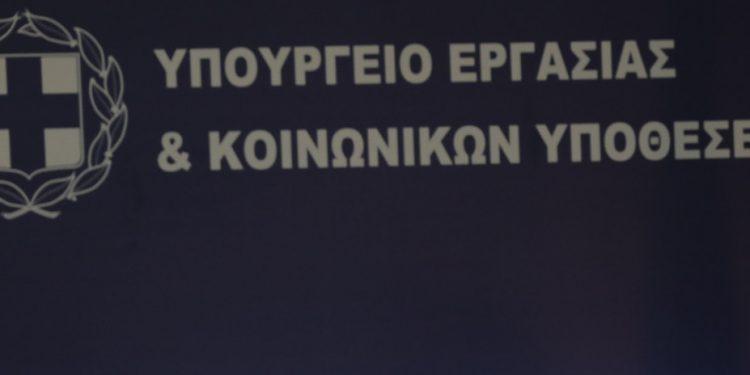 ypourgeio_ergasias_it_3074115_0-1