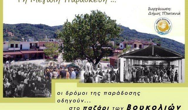 pazari-voukolion-afisa-26-4-21
