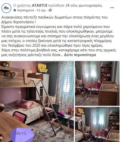 ataxtoi-fb