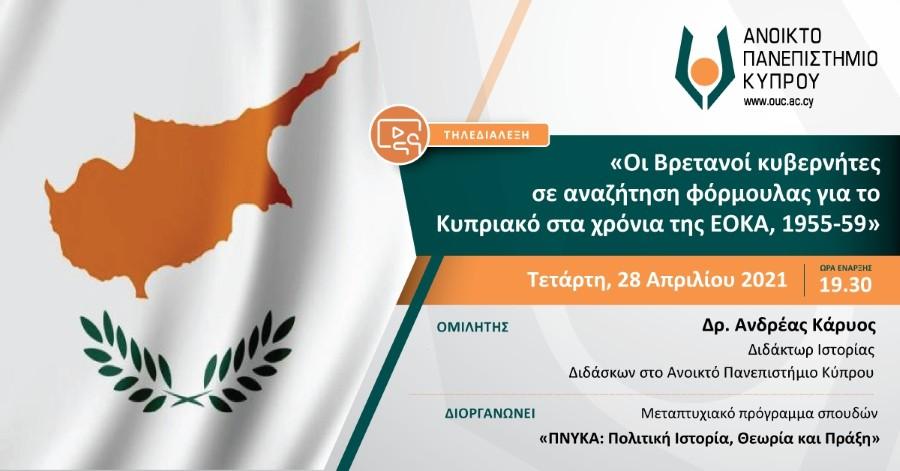 tiledialeksi-template-01-bretanikipolitikikypriako_pnyka_28-04-2021