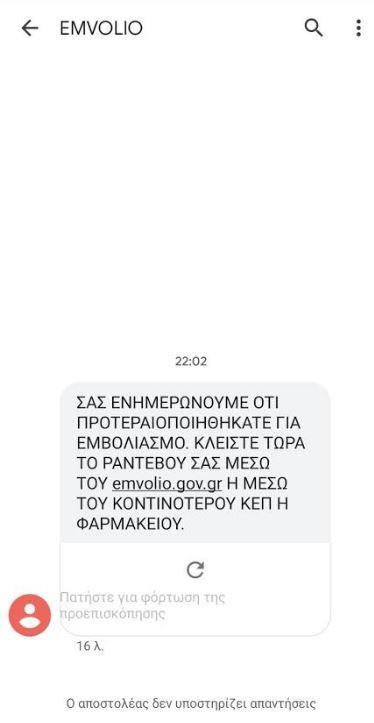 emvolio-sms-rantevou-pigi-skai