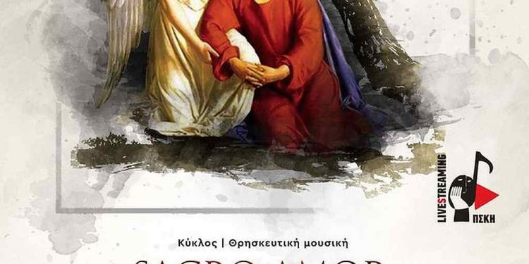 poster-sacro-amor-megali-tet-28-04-2021-1
