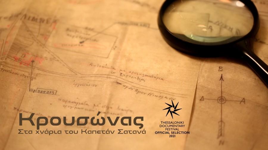 Στο 23ο Φεστιβάλ Ντοκιμαντέρ Θεσσαλονίκης, η ταινία «Κρουσώνας: Στα Χνάρια  του Καπετάν Σατανά»   Cretapost.gr