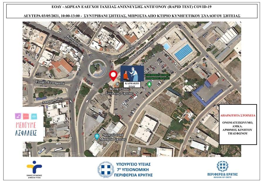 map-shteia_03-05-21-1