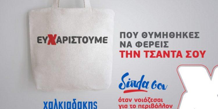 chalkiadakis_perivallon_exoteriki_tsanta-pollaplon-770x443