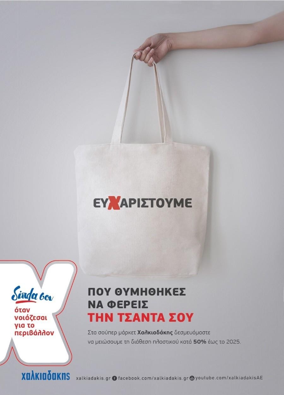chalkiadakis_perivallon_tsanta-pollaplon-_esoteriki