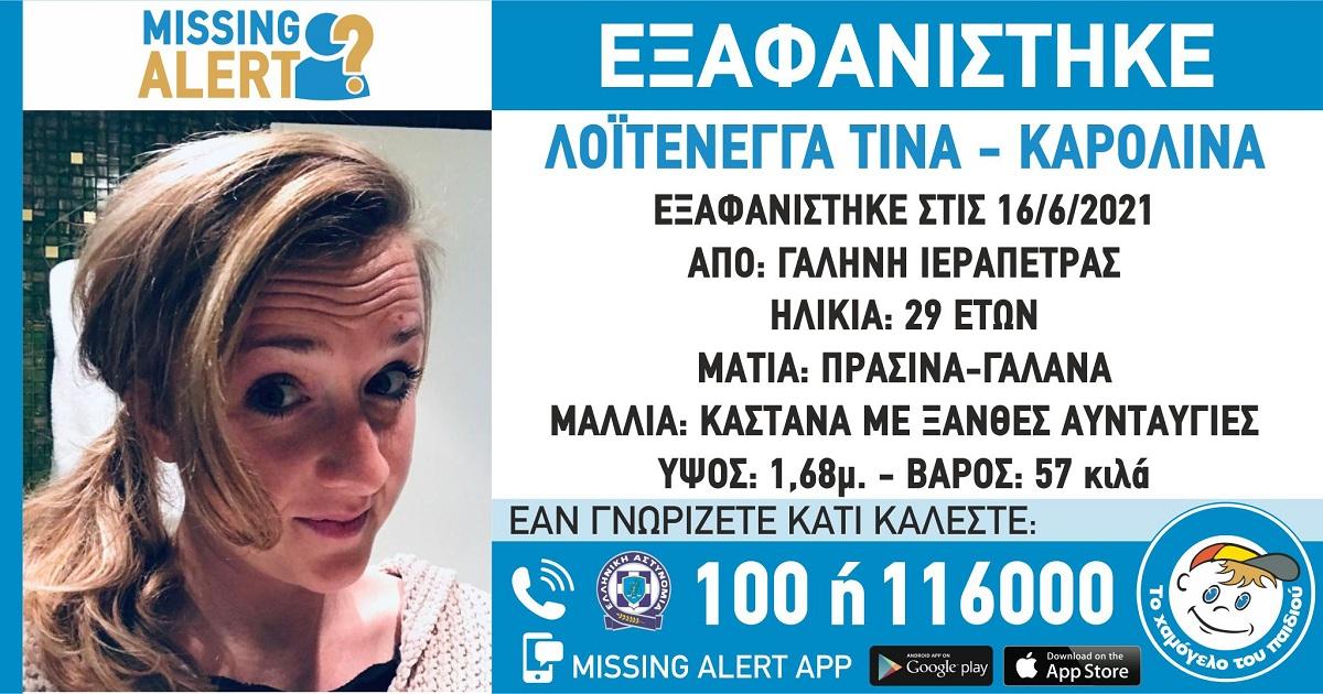 ierapetra-missing-tina