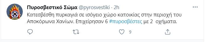pyrosbestikh1
