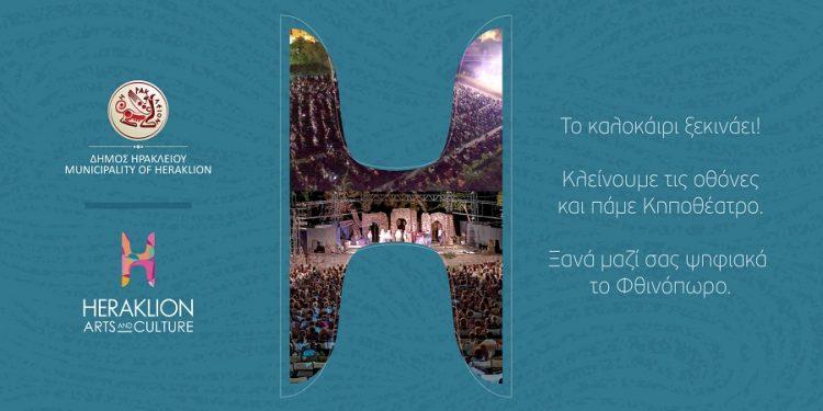 Digital Festival 2020 5+1 event T