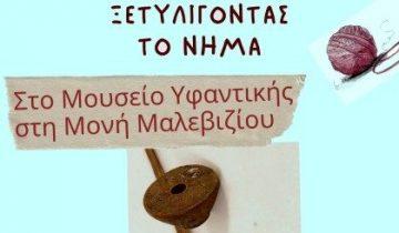 ekdilosi-sto-mousio-yfantikis-sti-moni