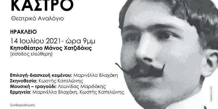 kazantzakis-afisa