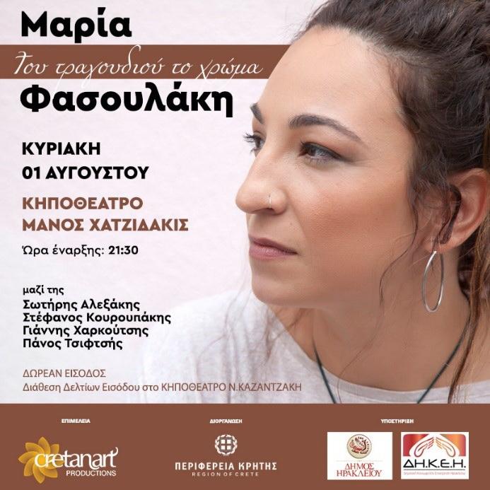 maria-fasoulaki-01-08
