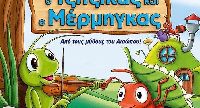 o-tzitzikas-ke-o-mermigkas-15-7