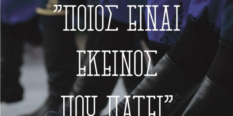 pios-ine-ekinos-pou-pati-poster