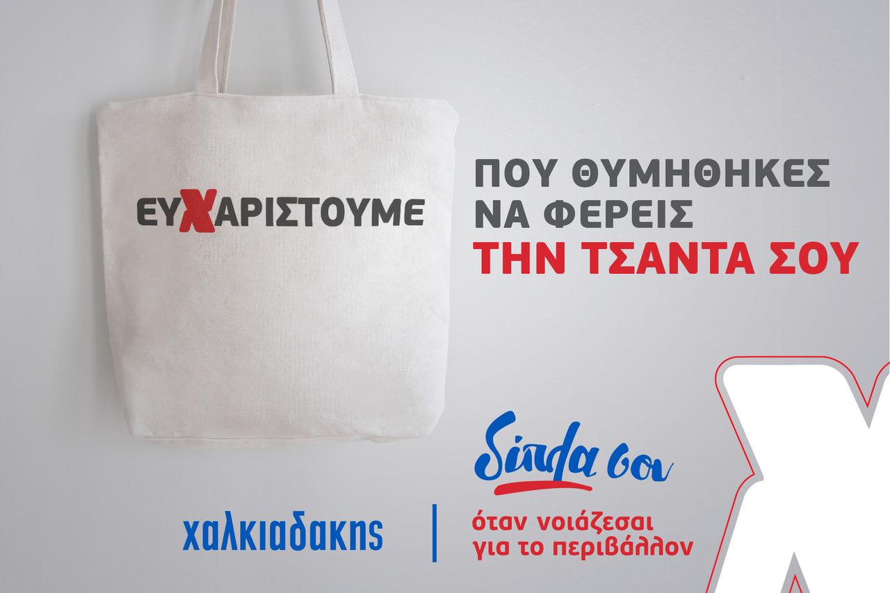 newsletter_Plastic_Bags_Xalkiadakis_2021
