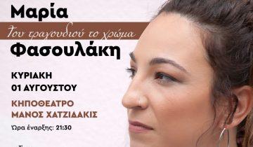 fasoulaki-poster