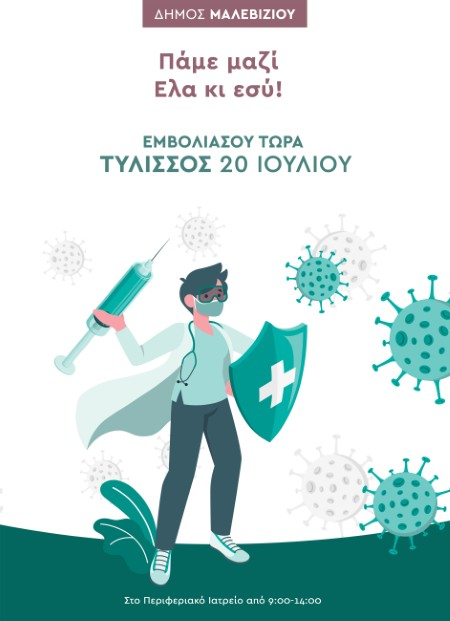 emvoliasmos-dimou-5-4
