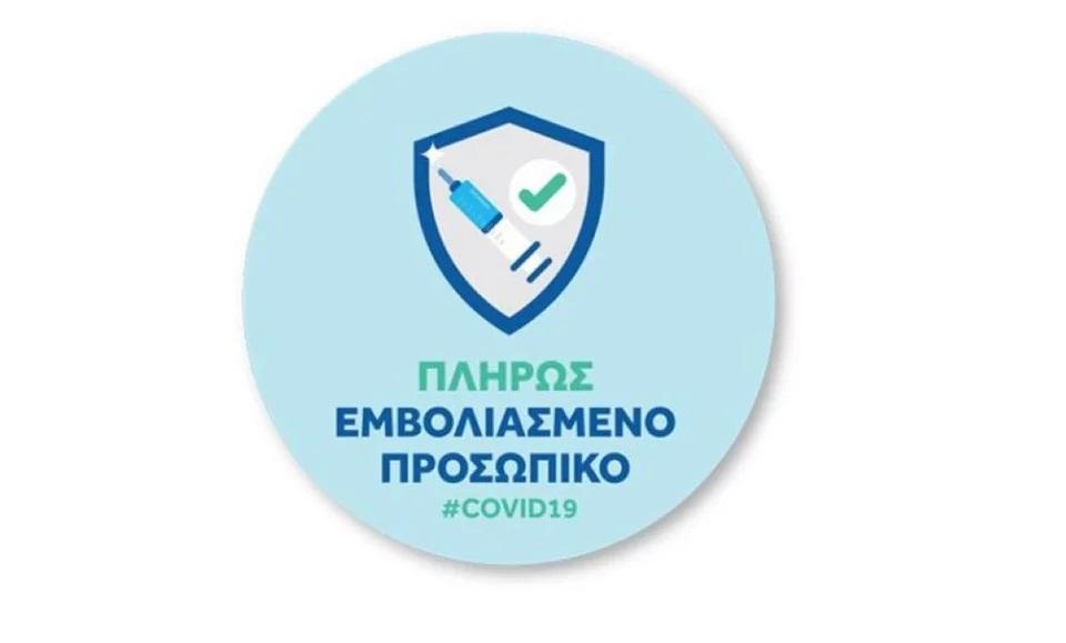 estiasi-covid-free-emboliasmenoi-simata-1