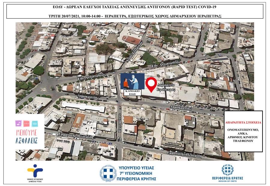 map-ierapetra_20-07-21