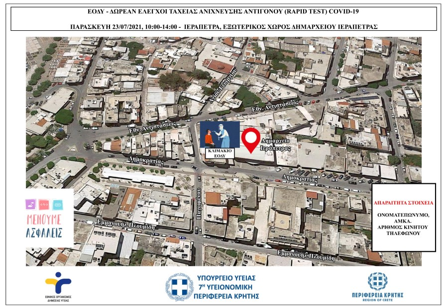 map-ierapetra_23-07-21