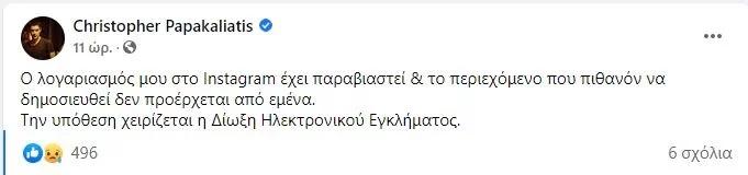 papakaliatis-fb