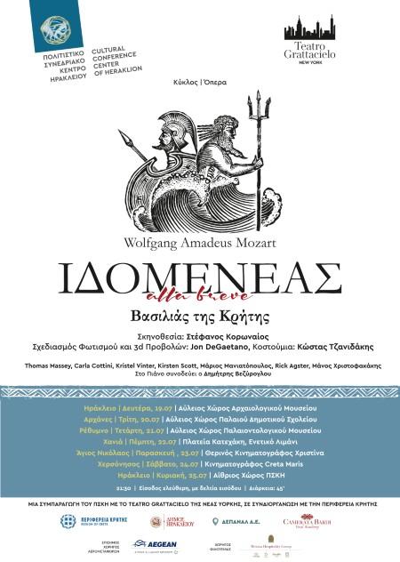 poster banner idomeneas.cdr