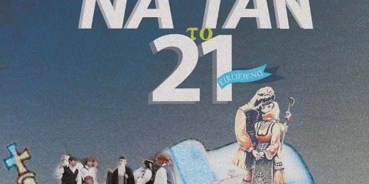 sa-na-tan-to-21-afisa