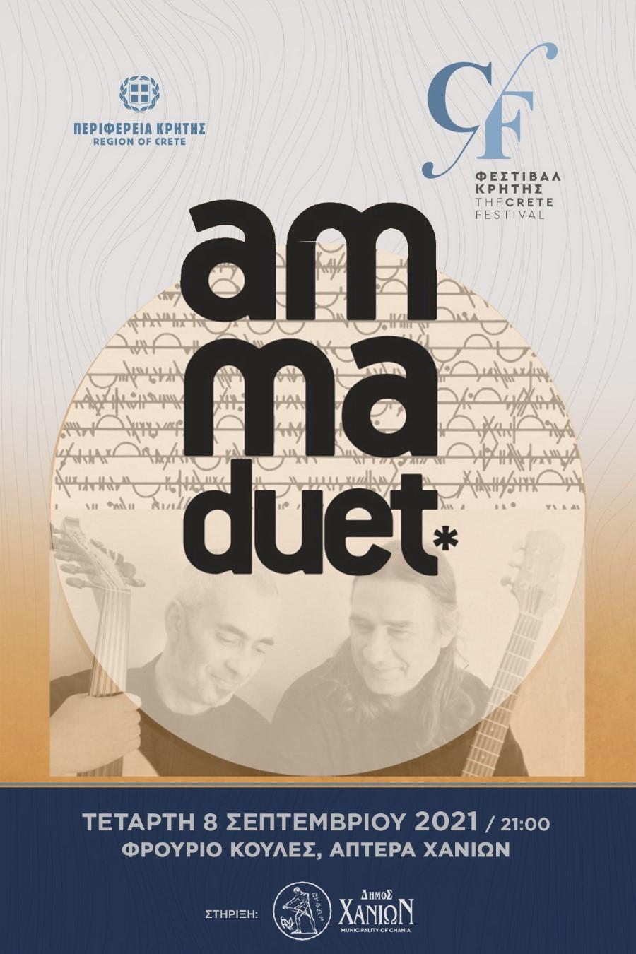 afisa-amma-duet