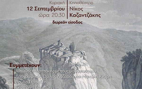 afisa-drasis-agapis-mousikochorevtiki-ekdilosi