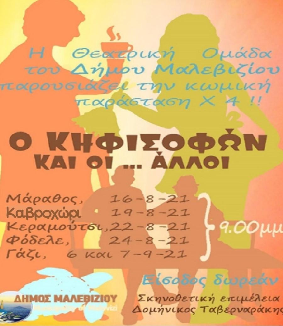 theatriki-omada-dimou-maleviziou-afisa