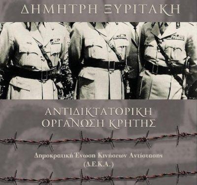 sanoudakis-xyritakis