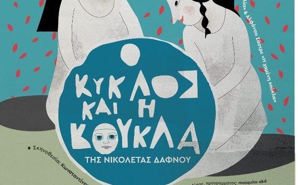 o-kyklos-ke-i-koukla-11-9