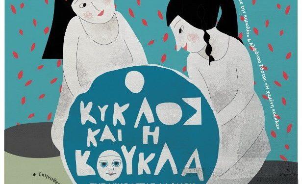 o-kyklos-ke-i-koukla-7-9