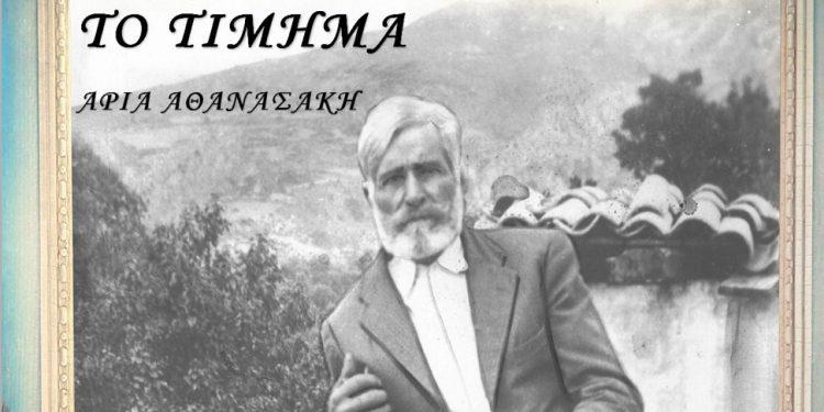 to-timima
