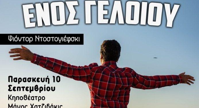 to-oniro-enos-geliou-10-9