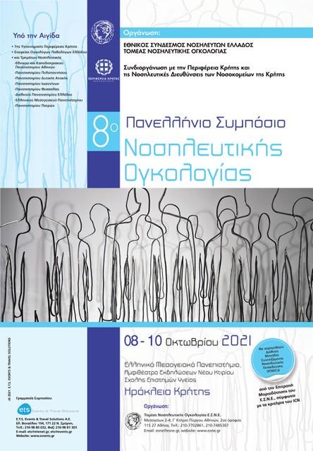 afisa-8o-sybosio-nosilevtikis-ogkologias