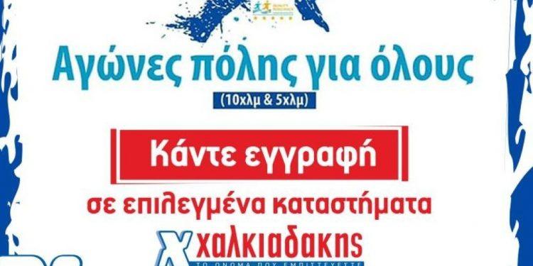 run-greece_chalkiadakis-1