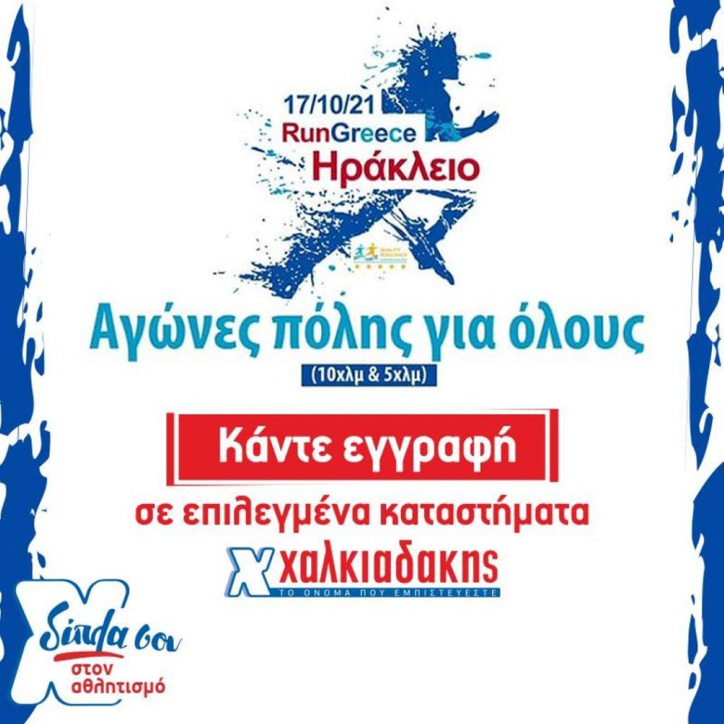 run-greece_chalkiadakis