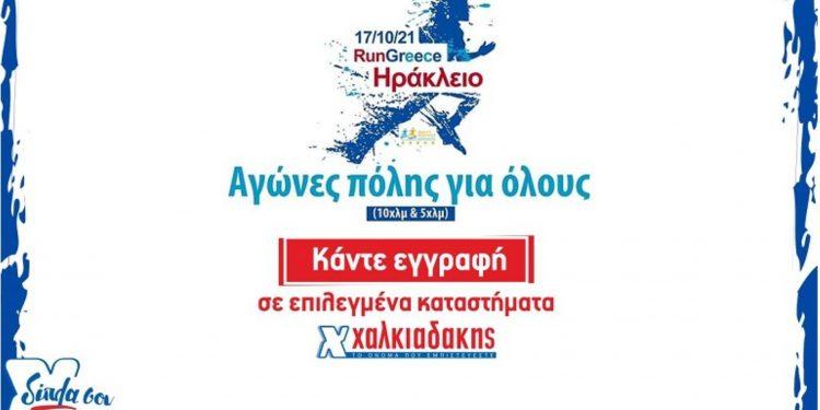 run-greece_chalkiadakis_770x443