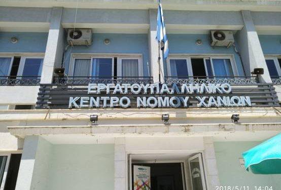 ergatiko-kentro-xanion