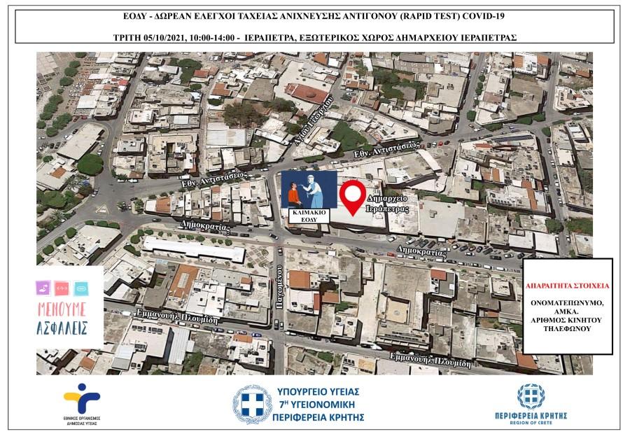 map-ierapetra_5-10-21